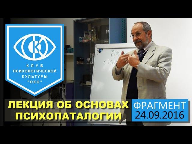 Лекция об основах психопатологии. 24.09.2016 Фрагмент.