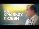 С.Н. Лазарев На крыльях любви