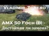AMX 50 Foch (B) - Достойная ли замена? - Гайд