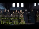 The Pillars of the Earth. Столпы Земли: Выборы! 4