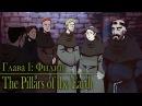 The Pillars of the Earth. Столпы Земли: В поисках письма. 3