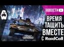 Armored Warfare Проект Армата Время Тащить Вместе с RaidCall