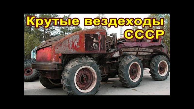 Самые крутые вездеходы СССР Провальные проекты Советского Союза