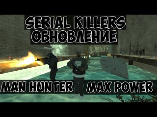 Обновление на Serial Killers c Man Hunter'ом