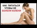 Болят суставы - причина в питании (часть 1).*