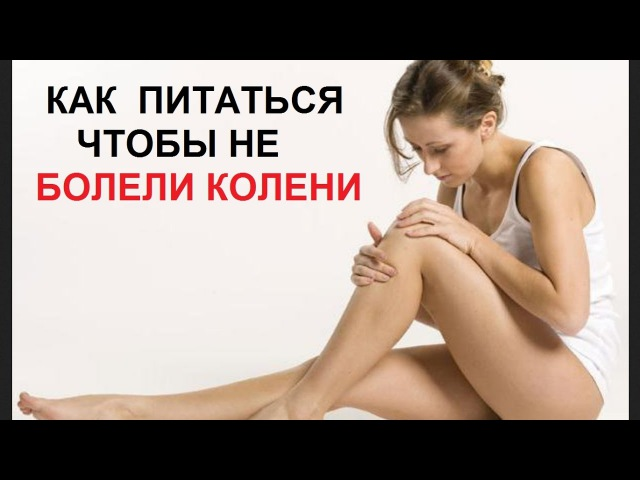 Болят суставы - причина в питании (часть 1)
