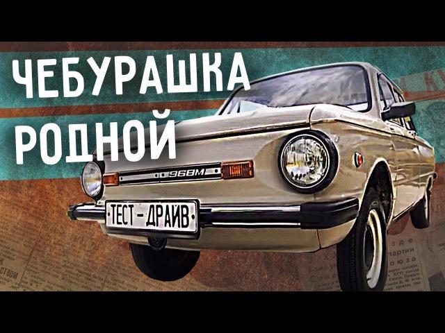 Запорожец ЗАЗ 968М | Запор, Зазик, Жопер, Мыльница, Ушастый, Чебурашка | Авто СССР | Pro Автомобили