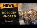 Новости ММОРПГ Выпуск 1 Новая книга по World of Warcraft