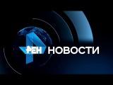 Последние Новости на РЕН-ТВ Сегодня 22.10.2016