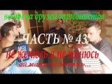 Гармонь| Отдыхаем и поем.Алексей Симонов и друзья | НЕ ЖЕНЮСЬ | часть 43