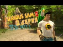 Serious Sam 2 (CO-OP) 2 - Кинг-Конг жив!