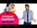 5 основных ролевых ошибок женщин в отношениях с мужчинами