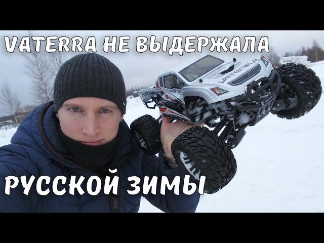 Тест-драйв Vaterra Halix 4WD ... Ломаем в первом заезде