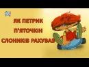 Як Петрик П'яточкін Слоників Рахував 1984 (ПЕТЯ ПЯТОЧКИН)
