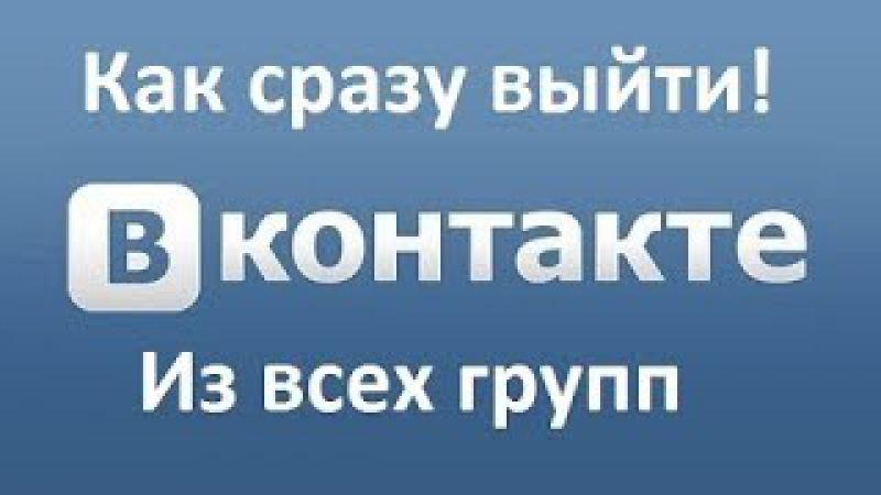 Как выйти из всех групп ВКонтакте.Программа VKBot