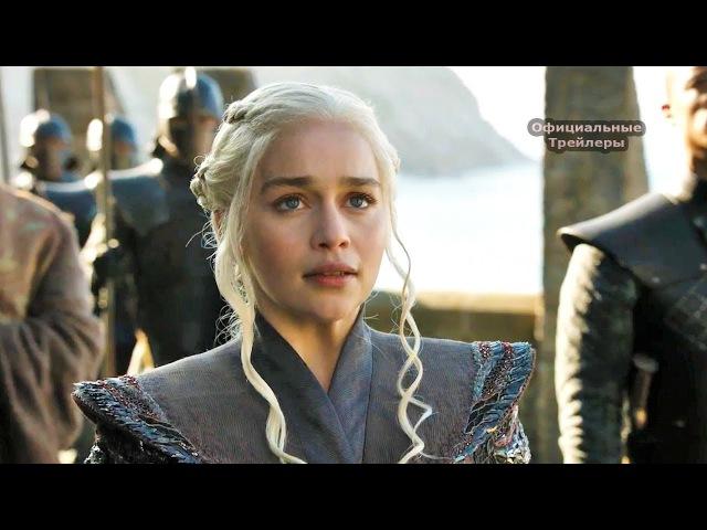 Игра престолов 7 сезон 1 трейлер русский язык