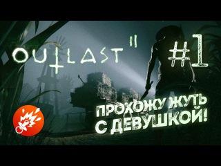 Outlast 2 с моей девушкой #1