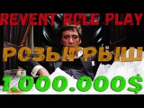 Revent Role Play - Розыгрыш 1.000.000$