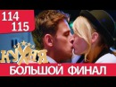 Кухня 114-115 серия 6 сезон 14-15 серия русская комедия