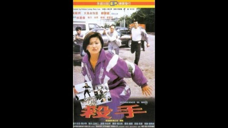 ЮКАРИ ОШИМА - Мое отмщение ( боевик криминал ) 1997