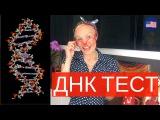 🔴 МОЕ ПРОИСХОЖДЕНИЕ | ДНК ТЕСТ НА НАЦИОНАЛЬНОСТЬ | Генетика