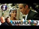 Каменская-2. Украденный сон. 1 серия @ Русские сериалы, детектив, криминальный фильм