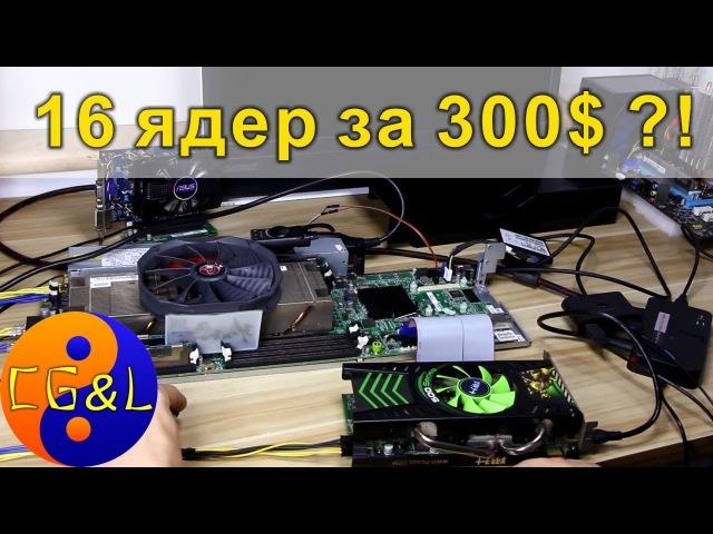 Суперкомпьютер на 2 процессора, 16 ядер за 300-400$ уже реальность!