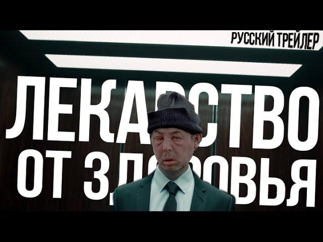 Лекарство от здоровья 2017 русский трейлер