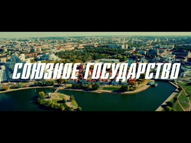 Союзный позитив №1. Достижения Союзного государства России и Беларуси