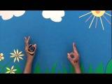 Пальчиковая игра, если дети путают буквы b и d fingerplay for b and d letter reversals.