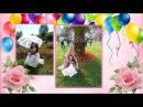 Любимой доченьке с Днём рождения! 11 лет (Слайд-шоу на заказ из Ваших фото)