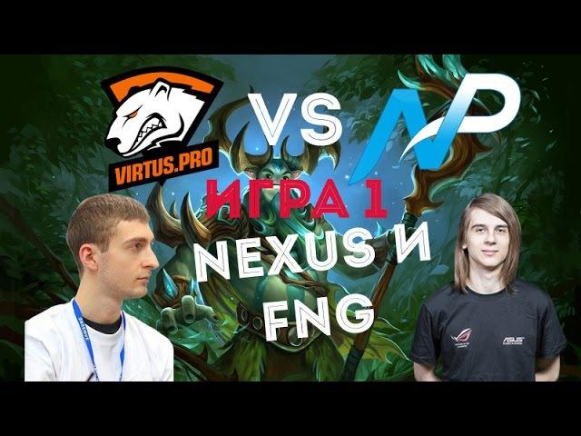Nexus и FNG смотрят VIRTUS.PRO vs NP игра 1