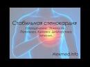 Стабильная стенокардия. Этиология. Клиника. Диагностика. Лечение.