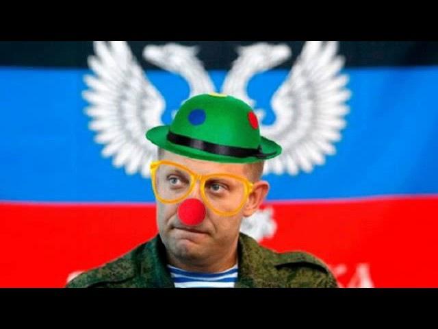 Шизофрения: Захарченко предрек захват Берлина и Великобритании!