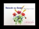 Васильки из бисера мастер класс Букет полевых цветов из бисера Часть 2