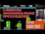 Первый раз играю в Super Mario Bros. 2 (Japan)