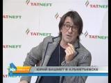Юрий Башмет в Альметьевске