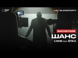 LONE feat. Ёлка - Шанс (репортаж со съемок клипа)
