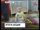 Итоги акции «День Добрых Дел» на Пятом, Егор Иванченко