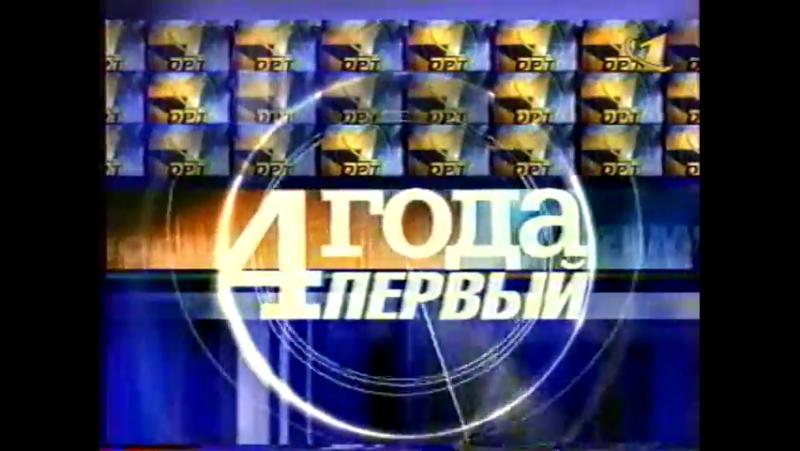 Промо 4 года ОРТ (ОРТ, апрель 1999)