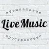 Live Music l Репетиционная точка