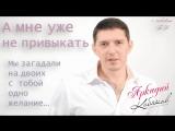 Аркадий Кобяков - А мне уже не привыкать