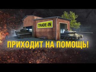 Короче говоря: Trade-in