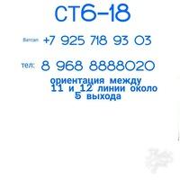 СТ 6-18 Платья и Туники SALE