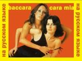 Baccara - Cara mia на русском языке
