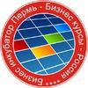 Курсы предпринимателей Пермь бизнес обучение