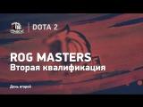 Открытая квалификация ROG Masters #2    День второй    @flunkyflame
