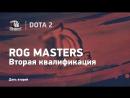 Открытая квалификация ROG Masters #2 || День второй || @flunkyflame