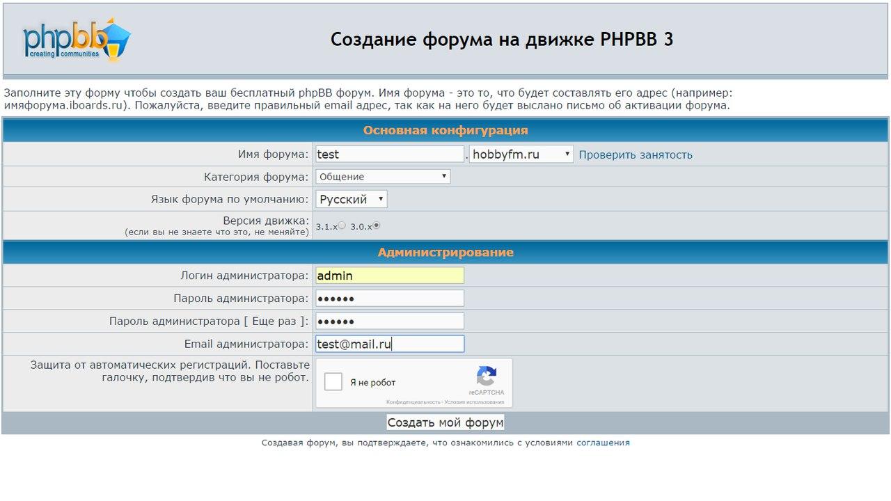 Бесплатная реклама сайта phpbb гугл реклама заработать на