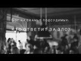 НАД ПРОПАСТЬЮ ВО ЛЖИ 21.03